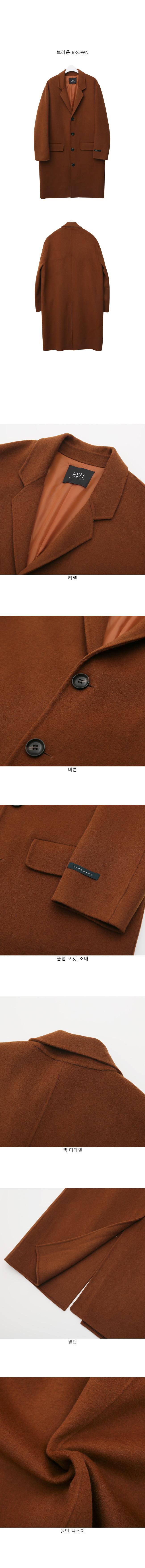 이에스엔(ESN) 에센셜 핸드메이드 싱글 코트 브라운