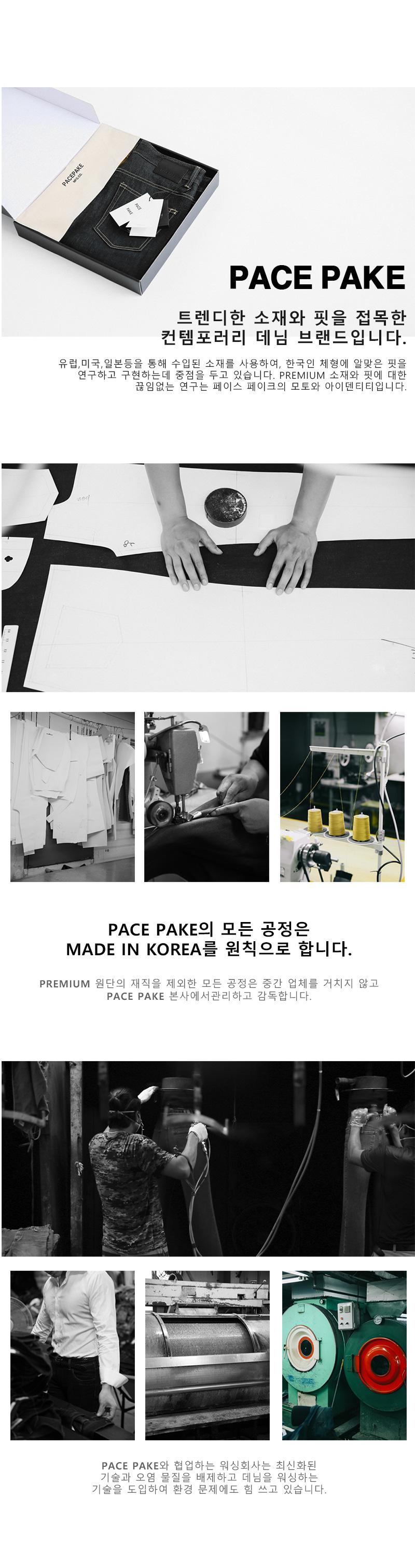 페이스 페이크(PACE PAKE) CARRICK M  - 퍼펙트 크롭 핏